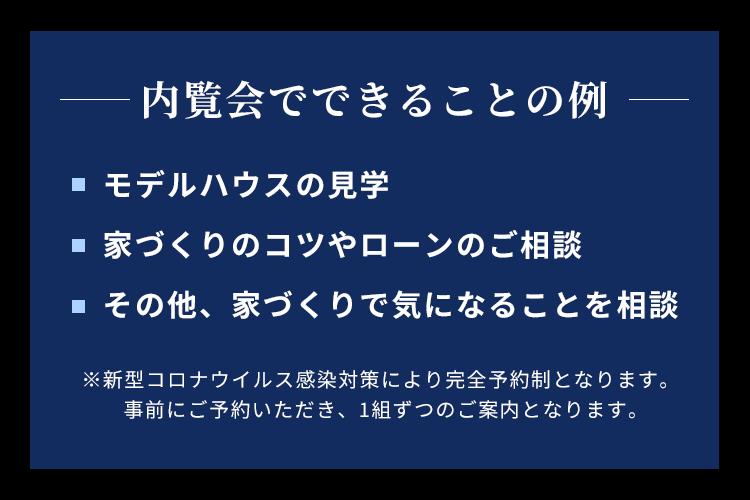 福井市開発エリアにてモデルハウス展示中!