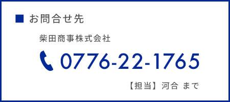 お問い合わせ:0776-22-1765