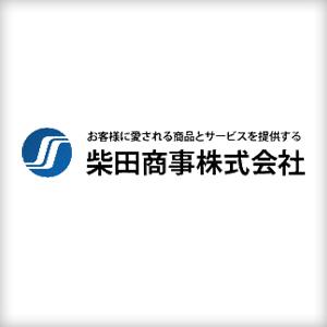 柴田商事株式会社